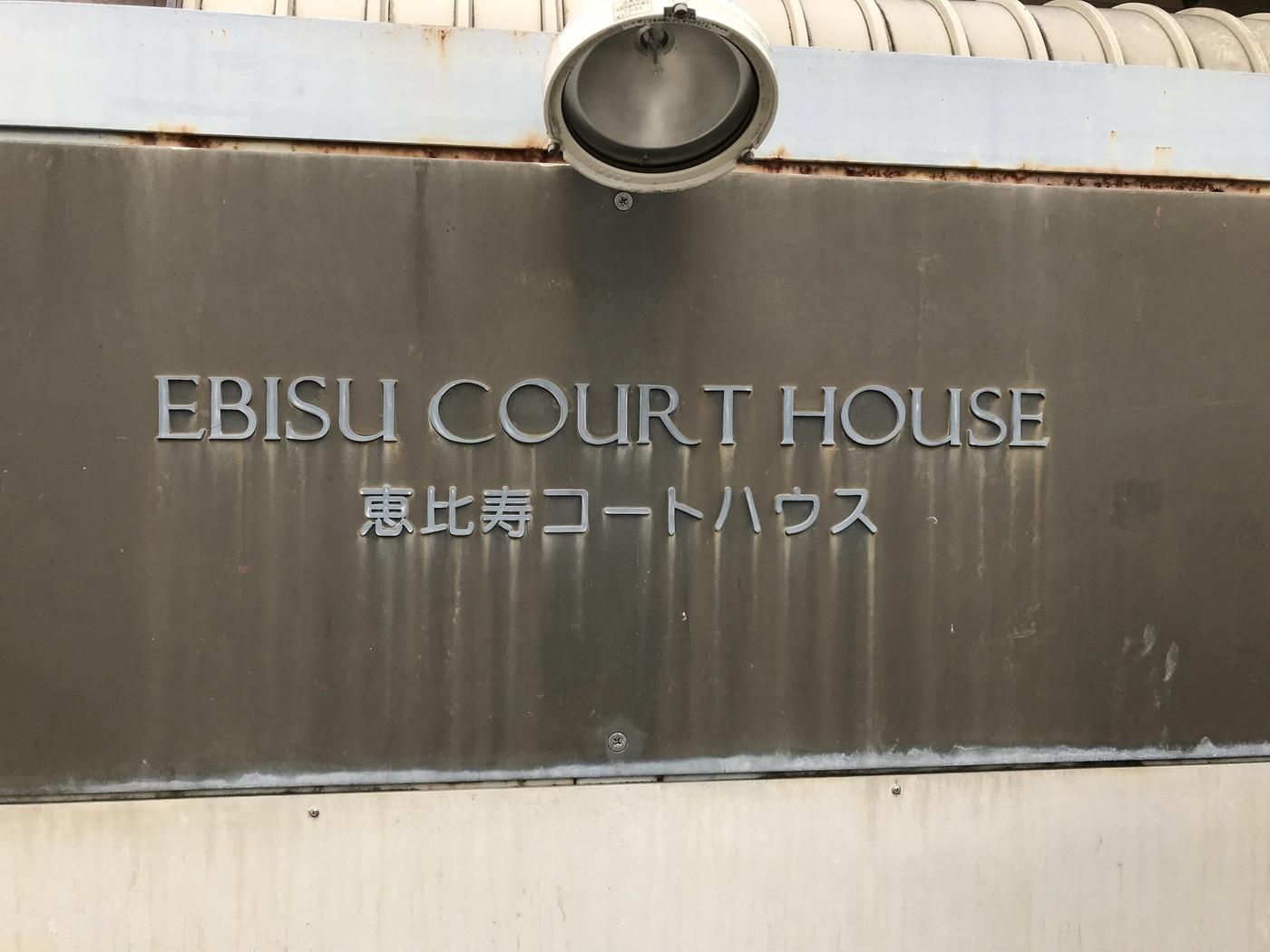 恵比寿コートハウス